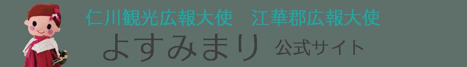 仁川観光広報大使 よすみまり公式サイト