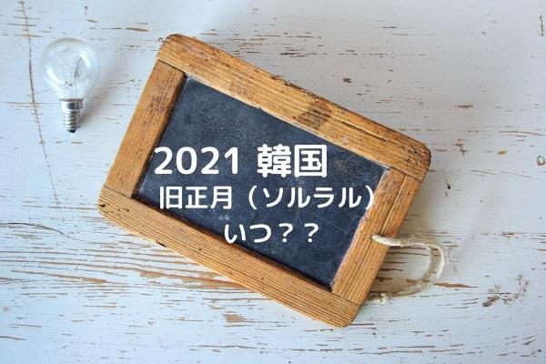 正月 韓国 2021 旧
