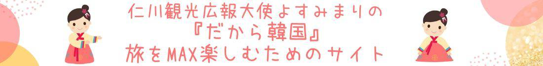 仁川観光広報大使よすみまりの『だから韓国』旅をMAX楽しむためのサイト
