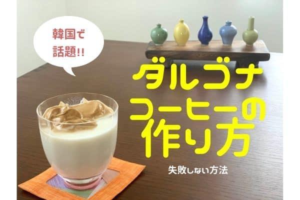 ダルゴナコーヒーの作り方