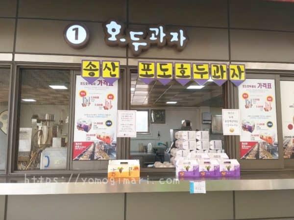 韓国高速道路休憩所